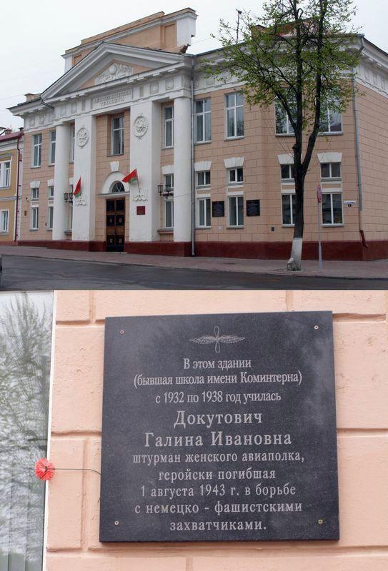 Мемориальная доска Докутович Галине Ивановне