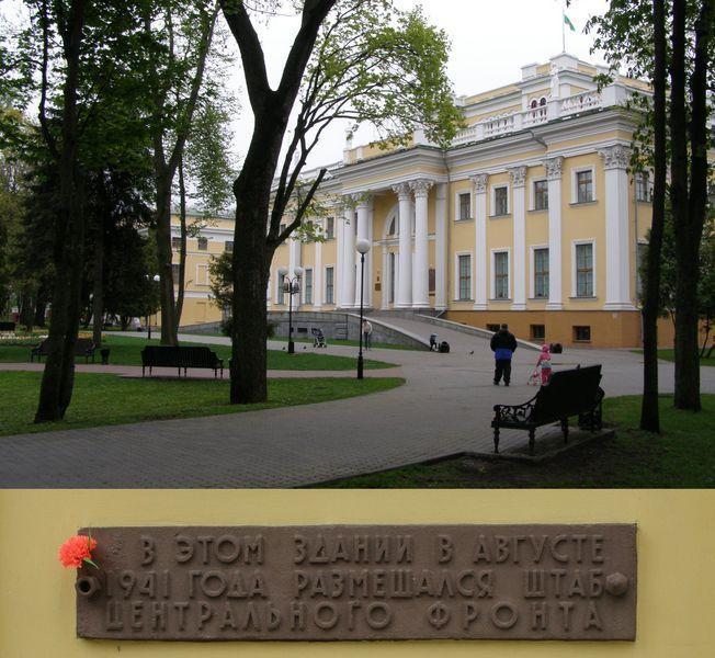 Мемориальная доска штабу Центрального фронта