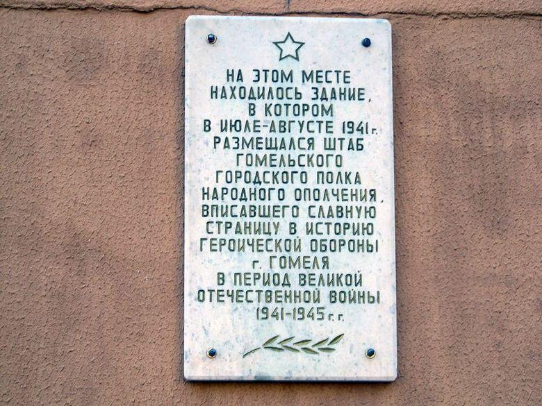 Мемориальная доска штабу Гомельского городского полка народного ополчения