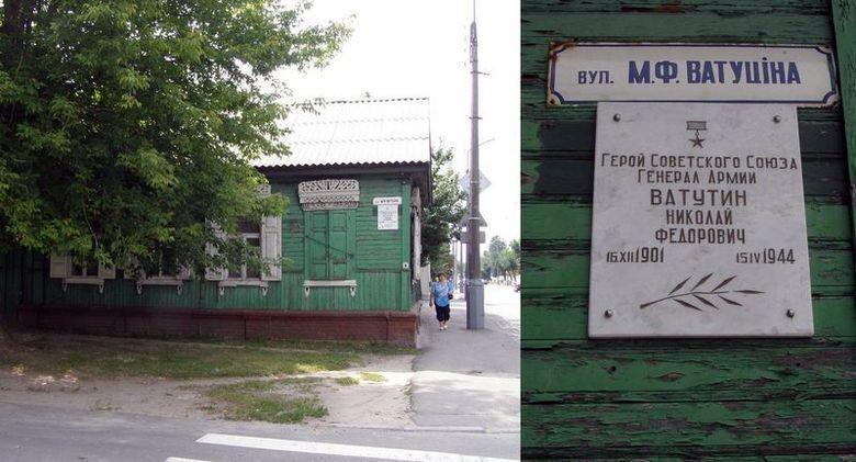 Мемориальная доска Ватутину Николаю Фёдоровичу