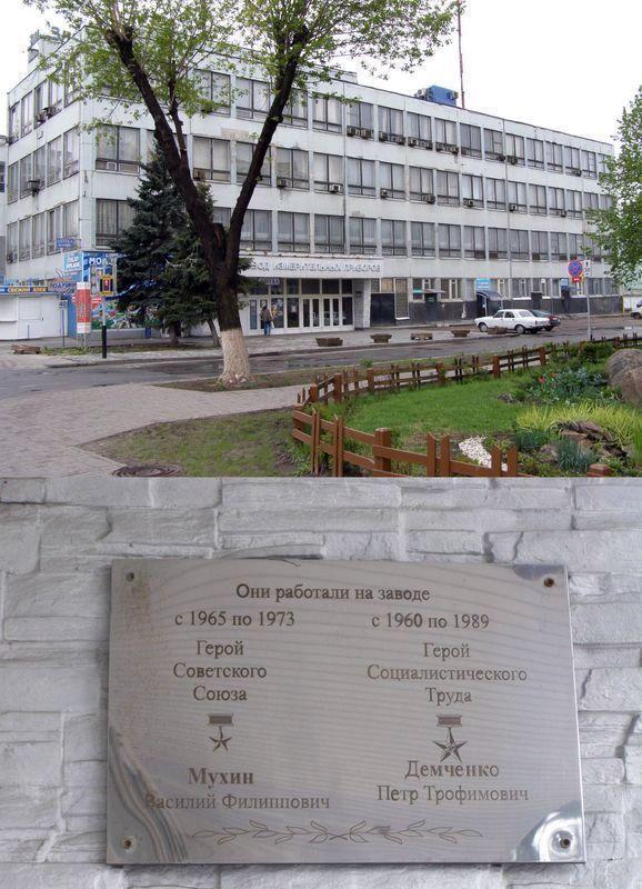Мемориальная доска Мухину и Демченко