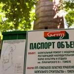 v-centralnom-parke-gomelya5