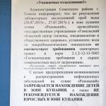 sansluzhby-gomelskoj-oblasti-vynesli-zapret2
