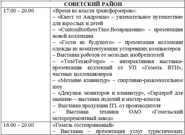 programma-prazdnichnyx-meropriyatij-ko-dnyu-goroda10
