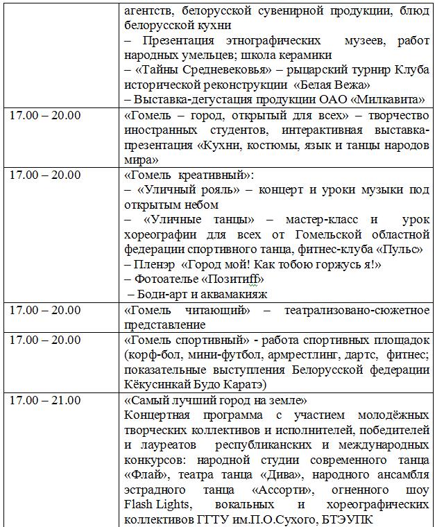 programma-prazdnichnyx-meropriyatij-ko-dnyu-goroda11