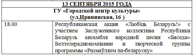 programma-prazdnichnyx-meropriyatij-ko-dnyu-goroda13
