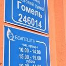 v-gomele-na-ulice-xmelnickogo7