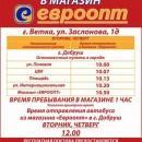 evroopt-vvodit-novye-marshruty3