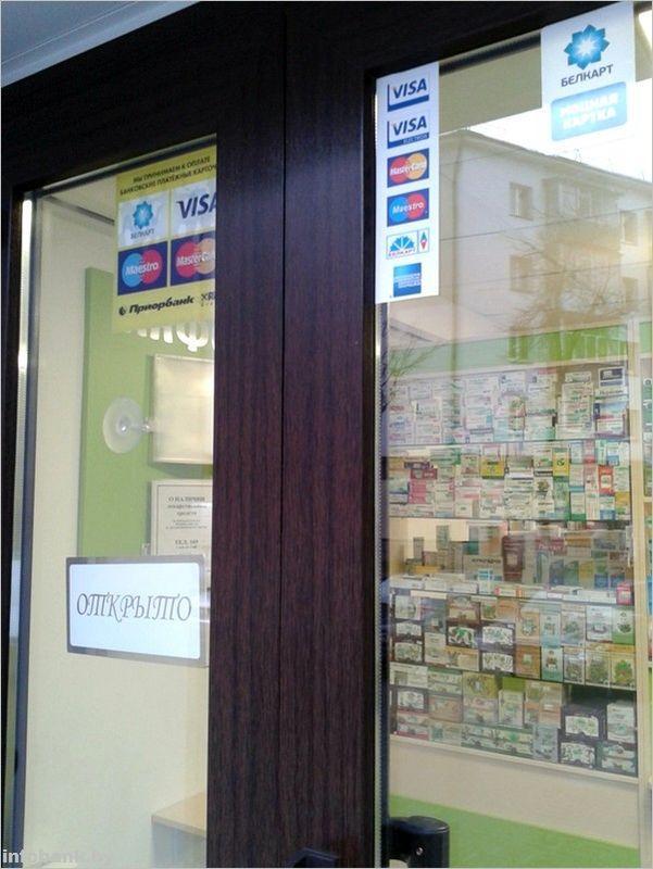 Аптека РУП «Фармация»