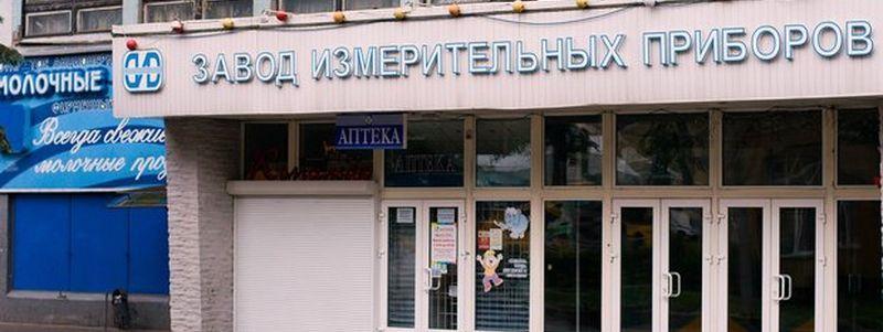 zavod-izmeritelnyx-priborov1