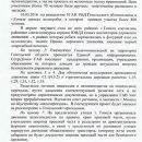 obrashhenie-gomelchan-v-oblastnuyu3