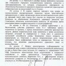 obrashhenie-gomelchan-v-oblastnuyu5