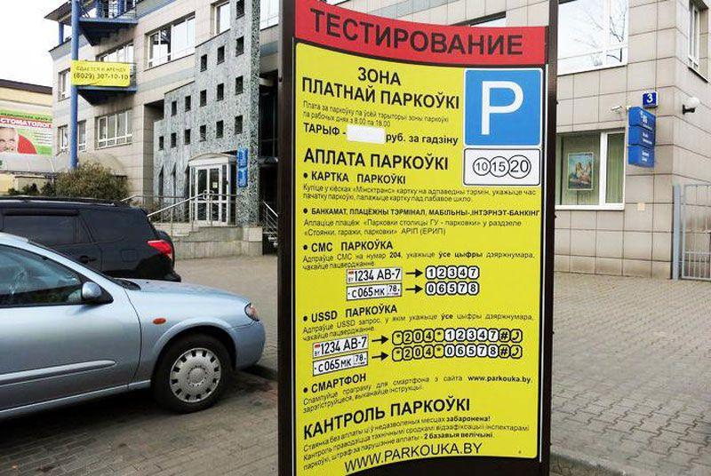 Стенд с правилами парковки в Минске (фото с сайта mag.relax.by)
