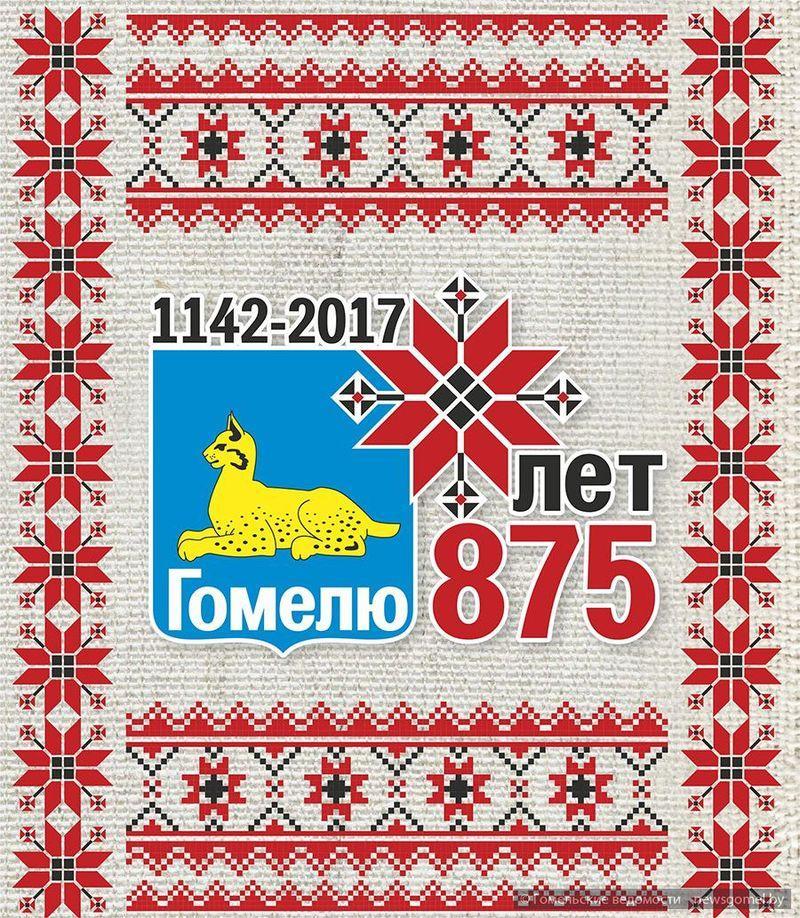 Логотип, посвящённый 875-летию Гомеля